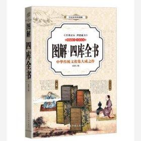图解四库全书:中华传统文化集大成之作:白话彩图典藏版