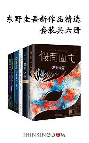 东野圭吾新作品精选(共6册)