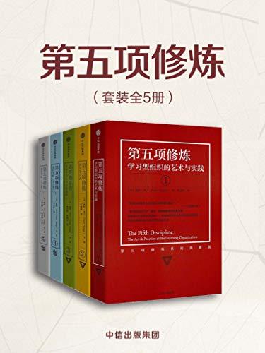 第五项修炼(套装共5册)