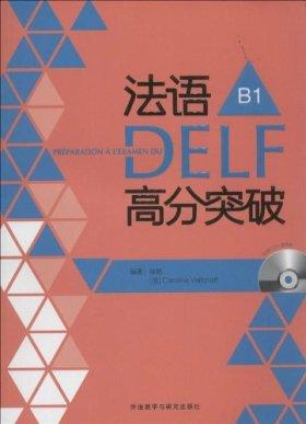 法语考试全攻略系列:法语DELF高分突破B1(附光盘2张)