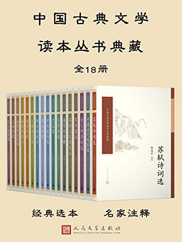 中国古典文学读本丛书典藏(全18册)