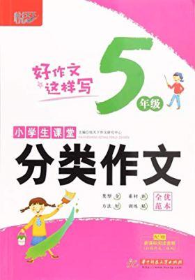小学生课堂分类作文全优范本(5年级)