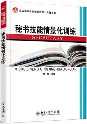 全国职业教育规划教材·文秘系列:秘书技能情景化训练