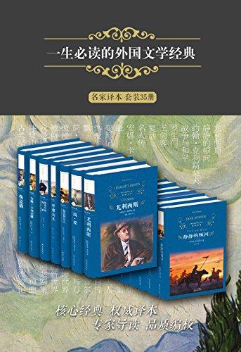 一生必读的外国文学经典(套装35册)(经典译林)