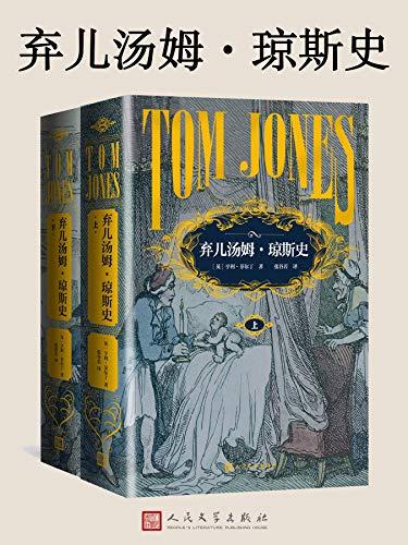弃儿汤姆·琼斯史(全2册)