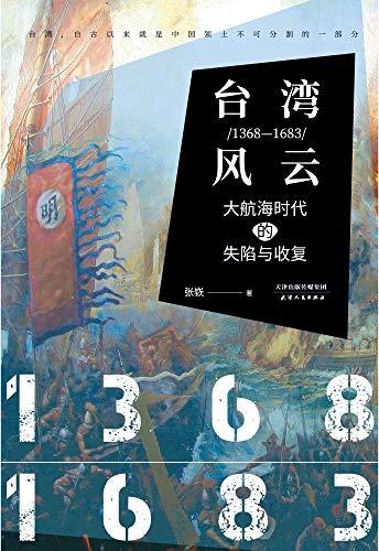 台湾风云(1368-1683)