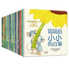 暖房子经典绘本系列·关于爱的故事(套装共24册)