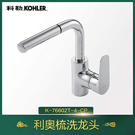 kohler purist kitchen faucet tables for small kitchens 科勒利奥梳洗抽拉面盆龙头k 76602t 4 cp 主要城市包入户 具体
