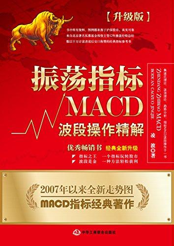 振荡指标MACD(升级版)