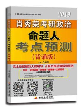 肖秀荣2019考研政治命题人考点预测(背诵版)