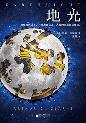 """地光(""""科幻三巨头""""阿瑟·克拉克作品,比肩阿西莫夫。《地光》是他的代表作,预言了月球生活和太空战争的方方面面。)"""