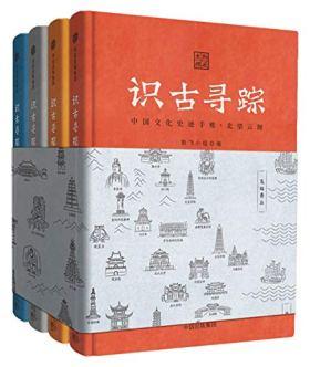 识古寻踪:中国文化史迹手账(四册套装)