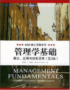 管理学基础:概念应用与技能提高(第2版)(英文影印版)