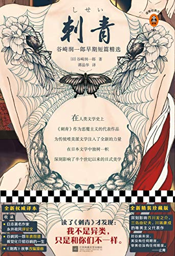 刺青(读客经典)