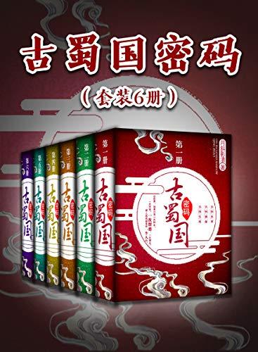 古蜀国密码(套装6册)