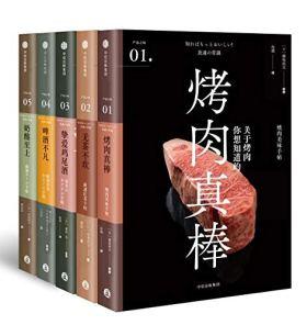 严选之味:无茶不欢+挚爱鸡尾酒+烤肉真棒等(套装共5册)