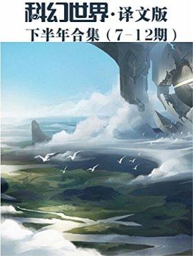 《科幻世界·译文版》2017年下半年合集