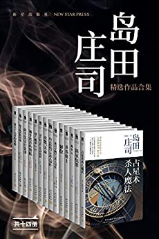 岛田庄司精选作品合集(共14册)
