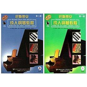 巴斯蒂安成人钢琴教程:第一册+第二册(附CD二张)(原版引进)