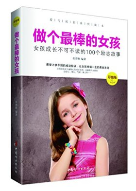 做个最棒的女孩:女孩成长不可不读的100个励志故事(彩绘版)