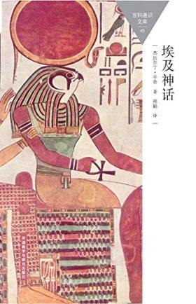 埃及神话 (百科通识文库)