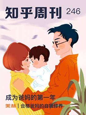 知乎周刊・成为爸妈的第一年(总第 246 期)