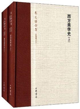 西方美学史(新编增订本)(套装共2册)