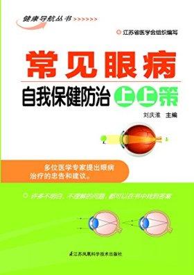 常见眼病自我保健防治上上策 (健康导航丛书)