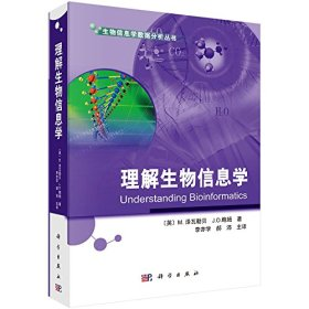 理解生物信息学