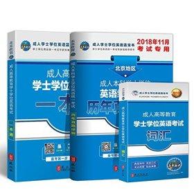 2018年11月 北京成人本科学士学位英语考试用书 历年真题详解试卷+一本通+词汇(三本套,直击全新10套考试真题,含18年5月真题,赠送课程视频+电子题库+词汇软件)