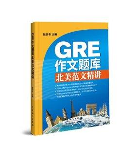 GRE作文题库北美范文精讲
