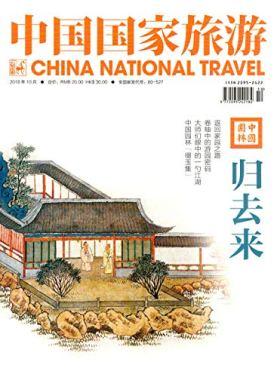 中国国家旅游 月刊 2018年10期