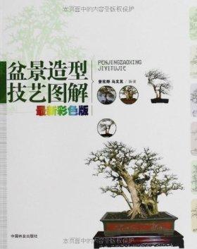 盆景造型技艺图解(彩色版)