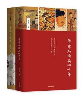 李霖灿艺术鉴赏系列:李霖灿读画四十年+中国美术史(套装共2册)