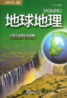 百科全书·自然:地球·地理