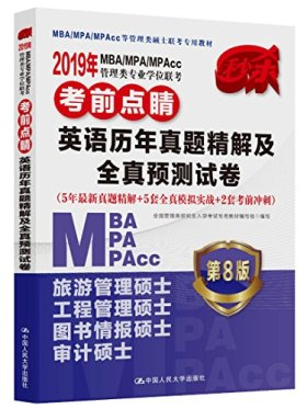 2019年MBA/MPA/MPAcc管理类专业学位联考考前点睛:英语历年真题精解及全真预测试卷(第8版)(5年真题精解+5套模拟实战+2套考前冲刺)