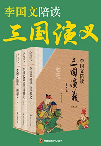 李国文陪读《三国演义》