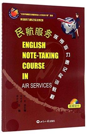 高职高专英语实训教材·英语听力速记实训系列:民航服务英语听力速记实训教程