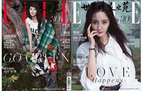 ELLE世界时装之苑杂志2018年7月/期 杨幂