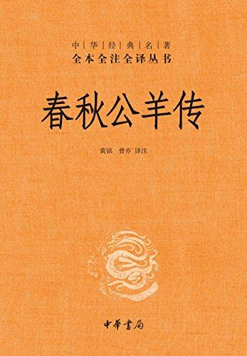 春秋公羊传(全本全注全译)