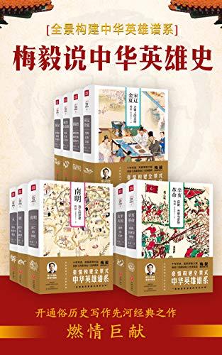 梅毅说中华英雄史(全10册)