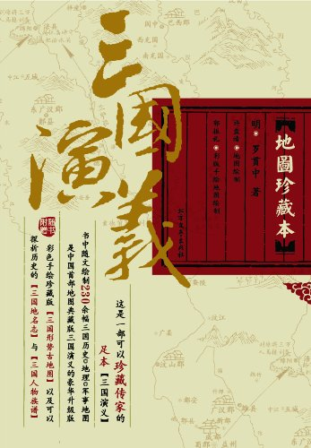 三国演义(地图珍藏本)