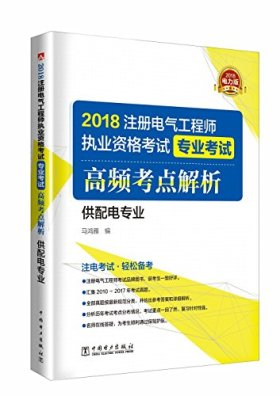 (2018) 注册电气工程师执业资格考试专业考试高频考点解析(供配电专业)