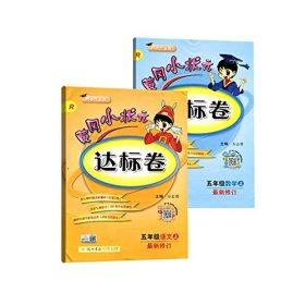 新版2018秋 黄冈小状元五年级上册语文数学达标卷 R人教版 小学五年级上册2本套装