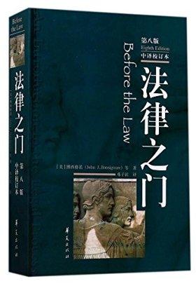 法律之门(第八版)(中译校订本)