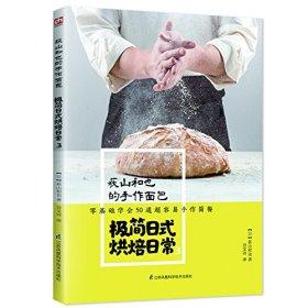 荻山和也的手作面包:极简日式烘焙日常3
