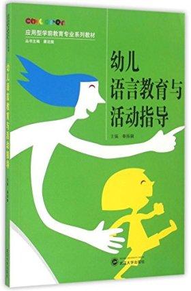 应用型学前教育专业系列教材:幼儿语言教育与活动指导