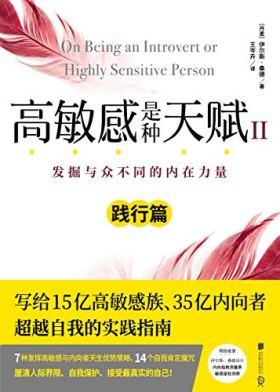 高敏感是种天赋Ⅱ(践行篇)写给15亿高敏感族、35亿内向型人超越自我的实践指南,范玮琪微博倾情推荐!
