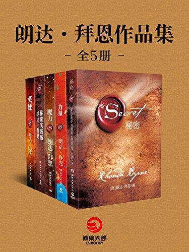 朗达・拜恩作品集(全五册)