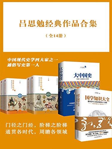 吕思勉经典作品合集(全14册)